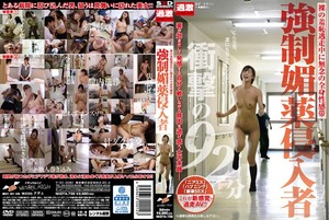 video bokep jepang jav NHDTA-739 It Regrets Systemic Sense Band In Shame Escape Forced Aphrodisiac Intruder Naked (2015)