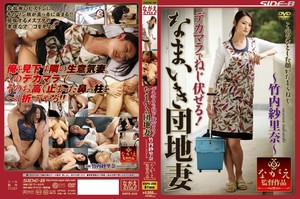 Bokep Jepang Watch Jav NSPS-208 I Twist One's Arm In Dick! Takeuchi Gauze Rina Cheeky Apartment Wife