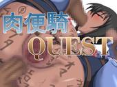 Zeton Poison - Nikubenki Quest Completed English