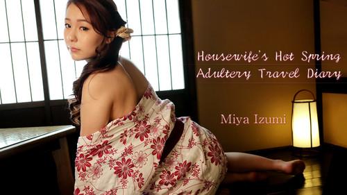 Heyzo (1975): Housewife's Hot Spring Adultery Travel Diary - Miya Izumi (1080p)