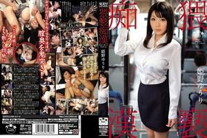 SOE-827 Yuuri Himeno obscenity pervert