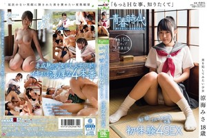 download bokep jepang SDAB-003 More H Thing, You Know Want To Be Girl Ryoumi I Want To Commit A Man Misa 18-year-old Uniform, Bloomers, School Swimsuit First Experience 4SEX