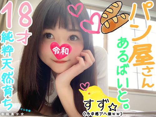【オボワz☆ 投稿作品 18歳天使・パン屋さん】ど天然の純真無垢Jを良い感じにセフレ調教できてるんでハメ撮り。何されても嬉しい❤個人撮影