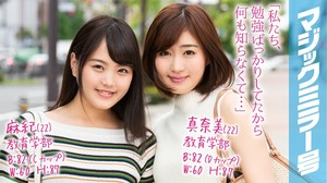 bokep jepang jav MMGH-098 Maki (22 Years Old) Manami (22 Years Old) The Magic Mirror Number Bus They Do Not Teach This Stuff At School! An Ultra Highly Educated College Girl Gets A Highly Pressurized G-Spot Massage And Now She Has Awakened Her Latent Desires In Wet And Wild, Dripping Lust!