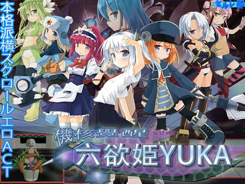 (同人ゲーム)[171128][Serurebu] Core Awaken ~HexDesire Princess YUKA~ Ver.2.01 [ENG,JPN,TW]