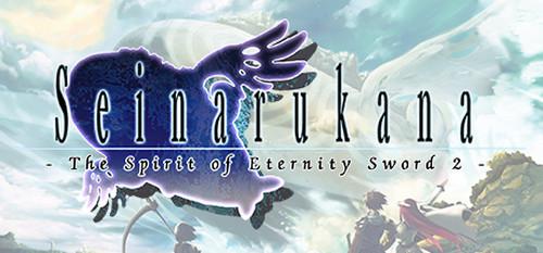 (同人ゲーム)[170127][JAST USA] Seinarukana -The Spirit of Eternity Sword 2- (18+)