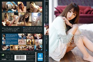 jav IPZ-573 And It Is Fucked In Front Of Her Husband's Eye Tsubasa Amami
