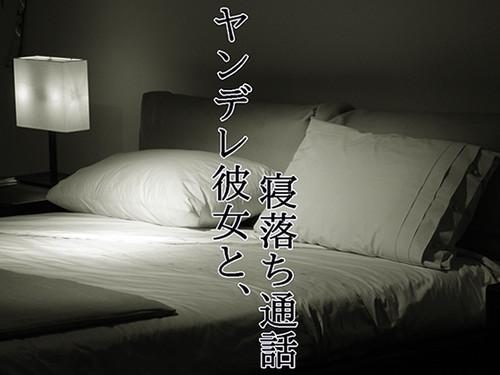 (同人音声)[190712][ELIXIR] ヤンデレ彼女と寝落ち通話 [RJ257404]