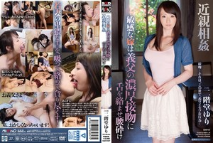 Jav HAVD-937 Koshikudake Incest Sensitive Daughter-in-law Is Entangled The Tongue To A Thick Kiss Of The Father-in-law
