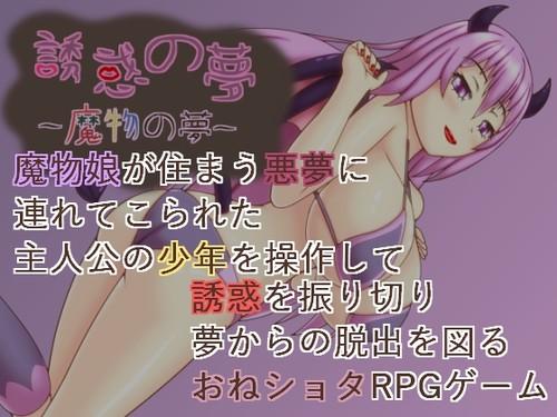(同人ゲーム)[191004][プロジェクトT] 誘惑の夢 ~魔物の夢~ [RJ257554]