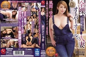 Bokep Jepang Jav JUL-007 Married Woman Kazama Yumi Of Naked Overalls