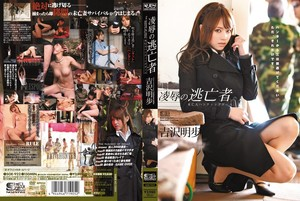 Bokep Jepang Jav SOE-922 Akiho Yoshizawa Game Widow Hunting Fugitives Rape