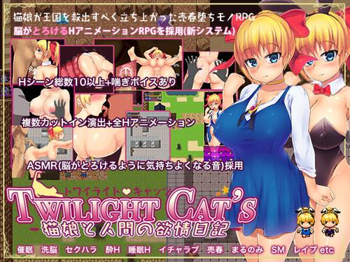 (同人ゲーム)[191017][ワイルドハート] Twilight Cat's -猫娘と人間の欲情記- [RJ257680]