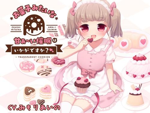(同人音声)[191016][Transparent Chorion] お菓子みたいな甘ぁ~い催眠はいかがですか? [RJ260230]